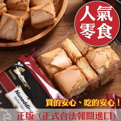韓國Samlip Nuneddine 義式焦糖奶油一口酥 (0.5折)