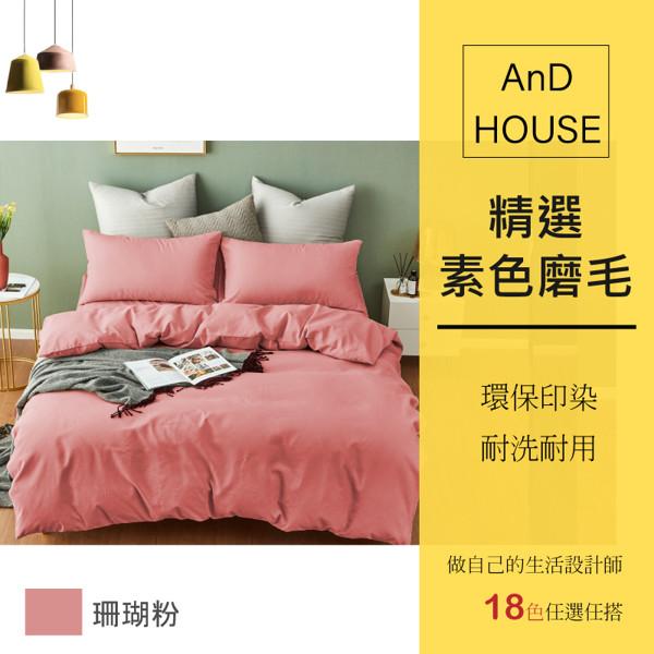 精選舒適素色-枕套一對珊瑚粉