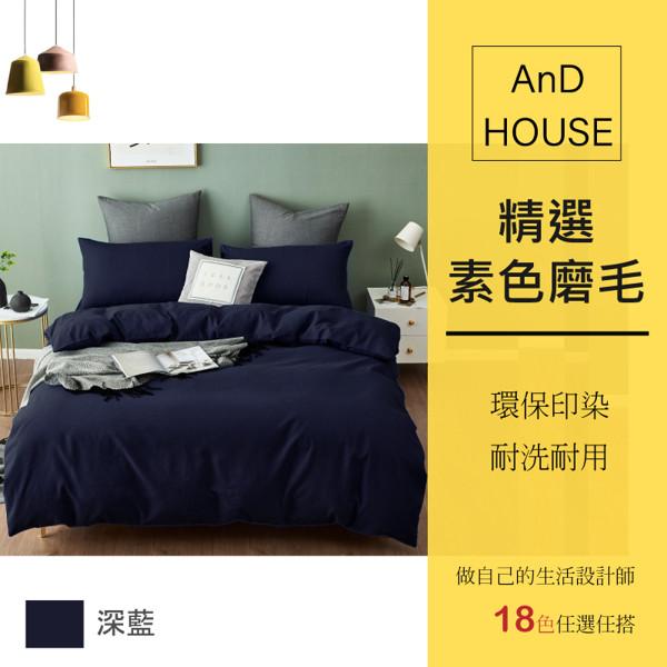 精選舒適素色-枕套一對深藍
