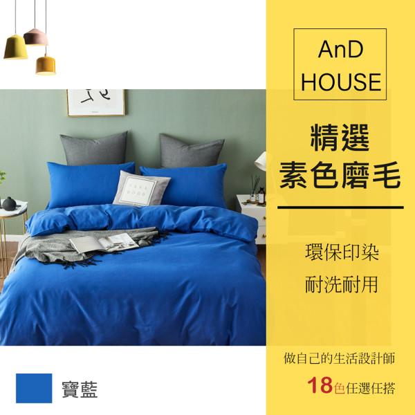 精選舒適素色-枕套一對寶藍