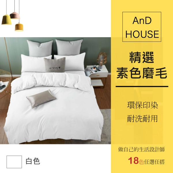 精選舒適素色-枕套一對純白