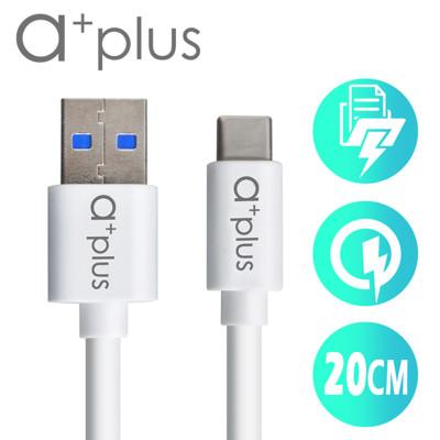 a plus USB3 1 TypeC to USB3 0 飆速傳輸充電線20cm