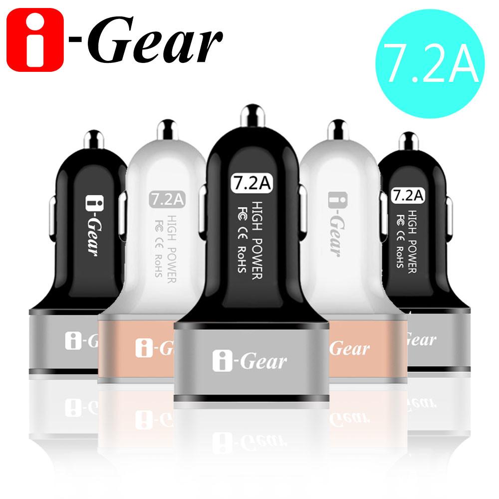 i-gear 7.2a大電流 3 port usb車用充電器