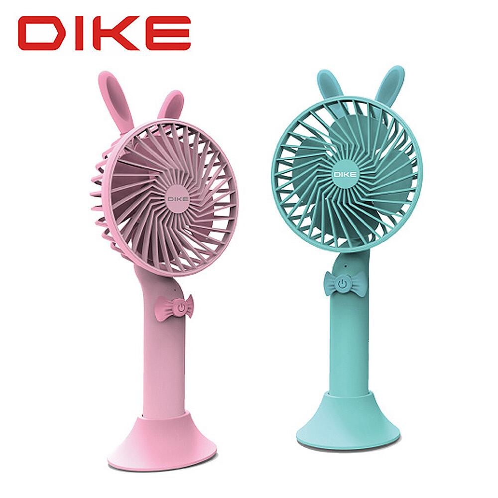 dike bunny 馬卡龍手持風扇 duf120