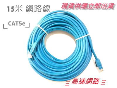 QOOKER 15米網路線 高速網路線 CAT5E 一體成型 極速 (6.6折)