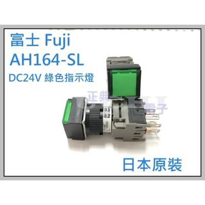 富士 Fuji AH164-SL 無段 正方型照光按鈕開關 指示燈 綠色 (5折)