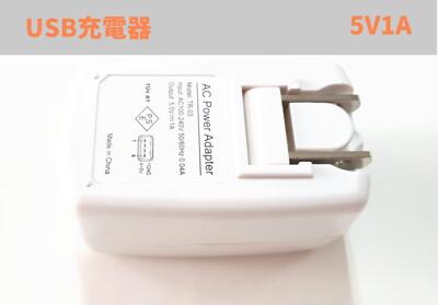 FORA USB POWER SUPPLY 變壓器 USB充電器 5V1A (8折)