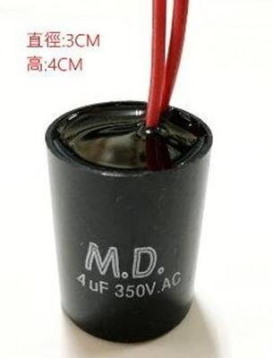 廠牌fj 台灣製造 ac電容 運轉電容 4uf / 350v 圓形塑膠帶線 (2.9折)