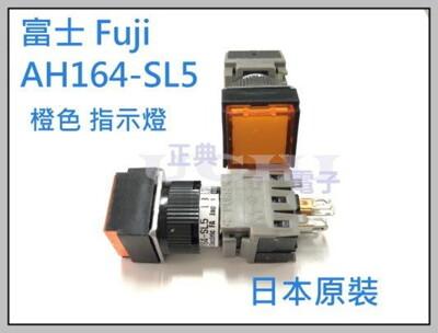 富士 Fuji AH164-SL5 復歸型 正方型照光按鈕開關 指示燈 橙色 (5.8折)