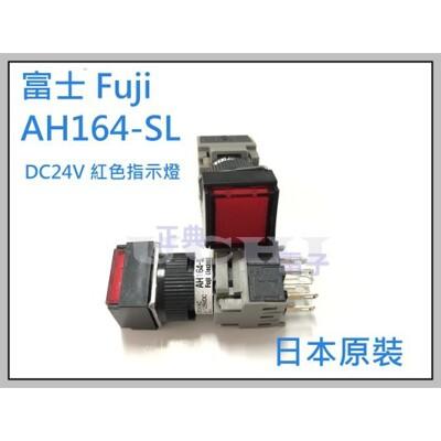 富士 Fuji AH164-SL 無段 正方型照光按鈕開關 指示燈 紅色 (5折)