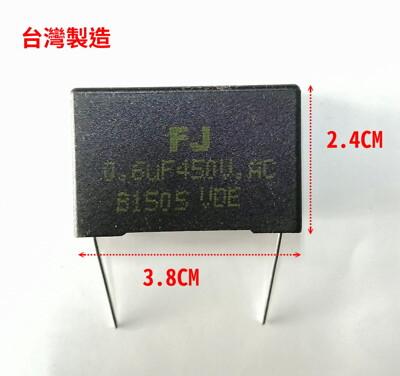 台灣製 fj 運轉電容0.6uf/450v 針腳 焊腳型 ac電容 (4折)