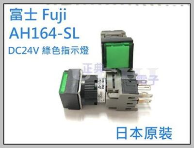 富士 Fuji AH164-SL 無段 正方型照光按鈕開關 指示燈 綠色 (5.8折)