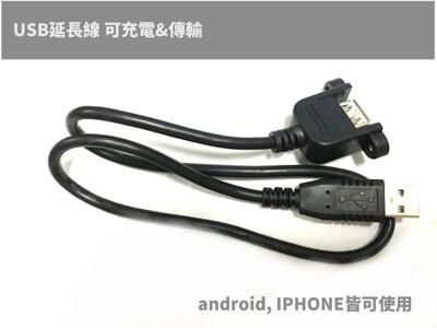 usb延長線 可充電&傳輸 傳輸線 充電線 usb 延長線 隨身碟 行動硬碟 (8折)