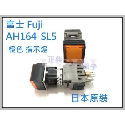 富士 Fuji AH164-SL5 復歸型 正方型照光按鈕開關 指示燈 橙色 (5折)
