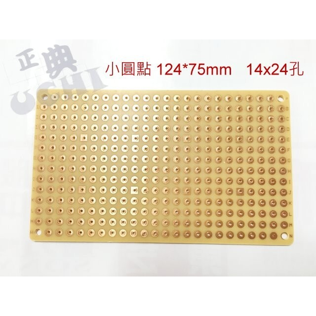 小圓點 125x75mm 14*24孔 電木萬用板 5片/入