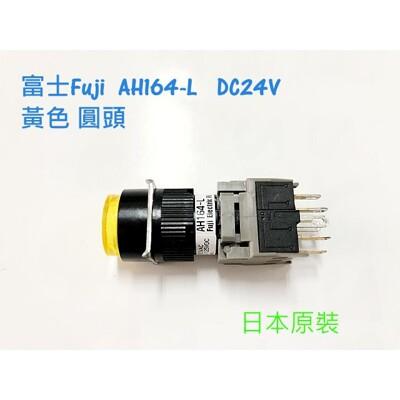 富士 Fuji AH164-L 無段 圓型照光按鈕開關 指示燈 黃色 (5折)