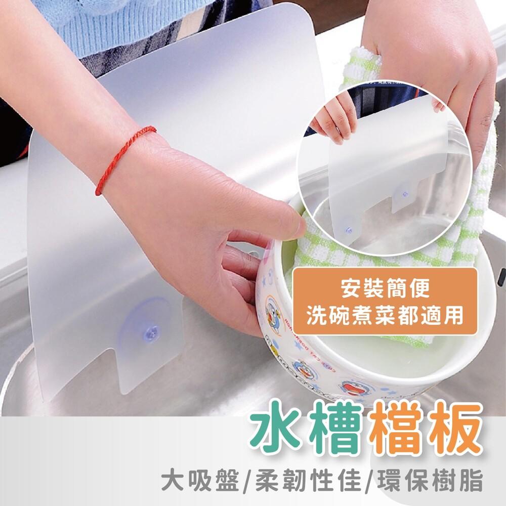 現貨水槽檔板防濺水 水槽檔板 廚房 流理臺 清洗防潑濺 廚房必備 檔水 擋水板 強力吸盤 免鑽
