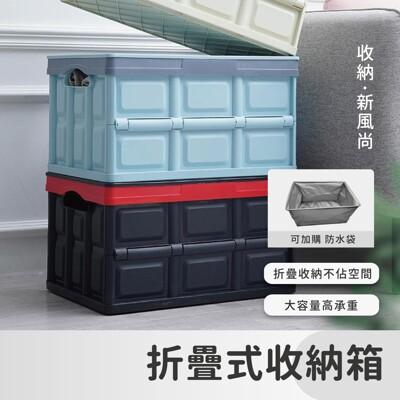 【現貨!摺疊收納箱55公升-專用防水袋】置物箱 整理箱 收納箱 摺疊箱 儲物箱 露營 收納盒 (5折)