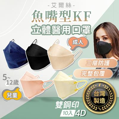 【現貨+台灣出貨 艾爾絲 魚型口罩 台灣製造 雙鋼印】KF 醫療口罩 魚嘴口罩 兒童口罩 KF94 (3折)