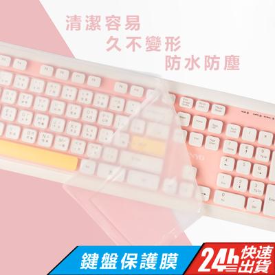 現貨鍵盤保護膜通用 桌電 桌上型電腦 矽膠 鍵盤膜 鍵盤保護套 防塵套  華碩 宏基 聯想 (4.4折)