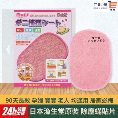 日本原裝 除塵蟎貼片 除螨片 消除塵螨 三個月消滅 誘補貼 除蟎貼片 補蟎神器 塵蟎片 防蟎墊 (7.3折)