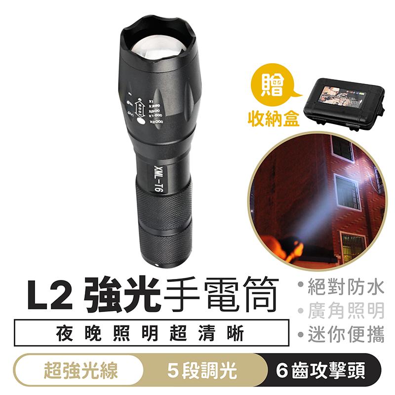 現貨l2 強光手電筒l2手電筒 手電筒 led手電筒 超級亮led伸縮變焦 迷你led手電筒