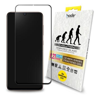 hoda【Samsung Galaxy A70】2.5D隱形滿版9H鋼化玻璃保護貼 0.21mm (7.7折)