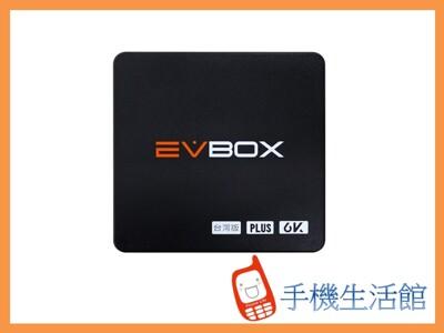 【台灣公司貨】EVBOX PLUS 易播機上盒  保固18個月 (8.7折)