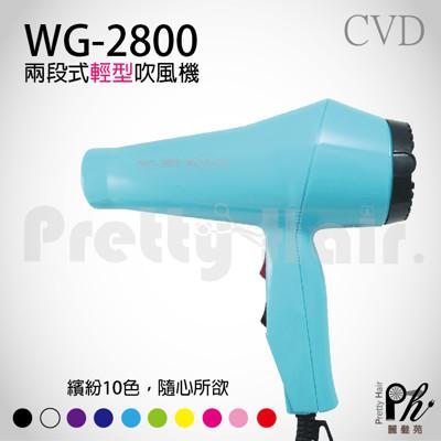 【麗髮苑】萊斯特同款 V2800 二代兩段式 輕型吹風機 超強風 沙龍設計師專用 輕型強風 (8.4折)