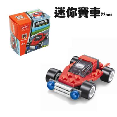 [揪即Buy]桌遊/拼裝玩具/兒童玩具/生日禮物 (2.2折)