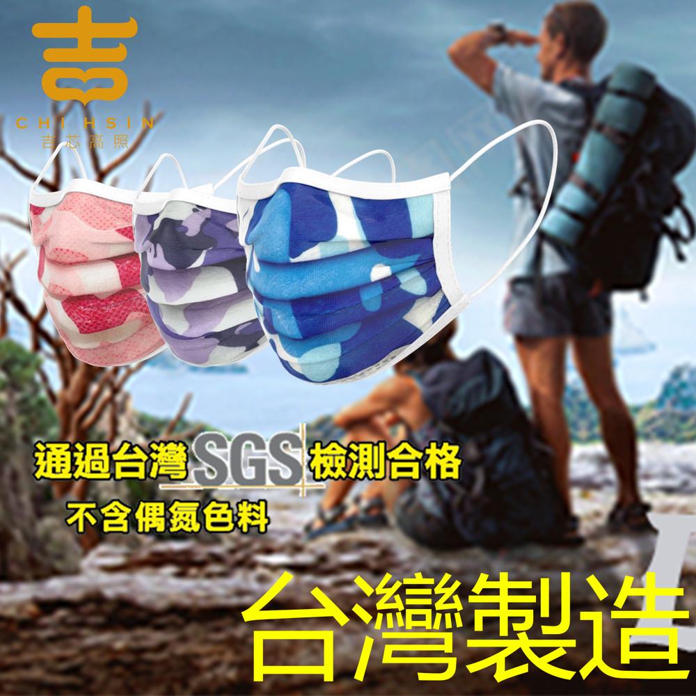 吉芯高照台灣品牌露營風超透氣成人口罩-mit 一入50片