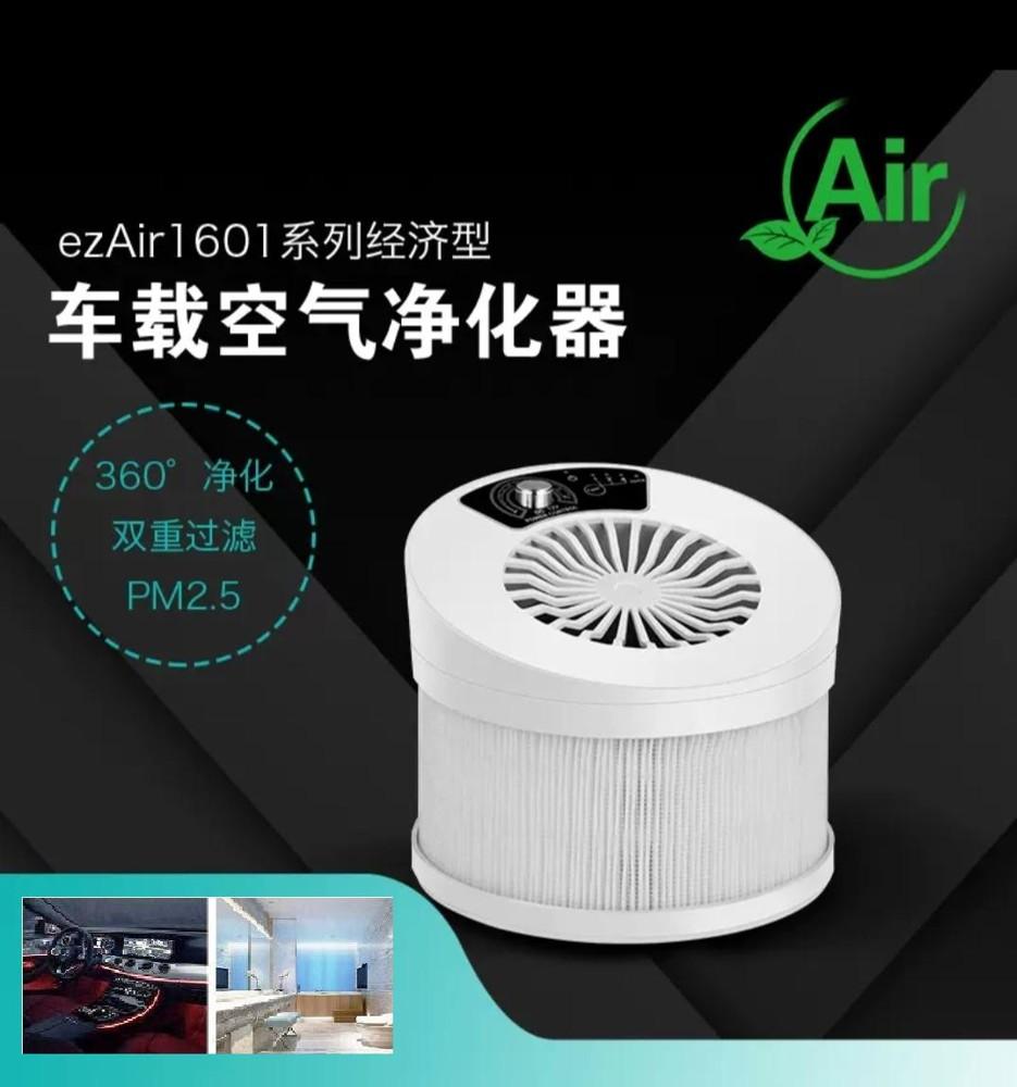 ezair 1601 車載(家用)空氣清淨器