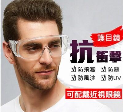 台灣製高清防霧透明護目鏡 防飛沫 防塵
