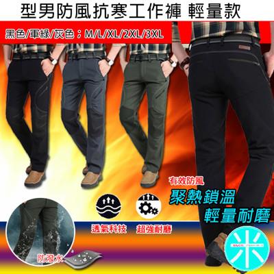 【米原之逸】型男輕量款防風抗寒工作褲 3色/多尺碼 (2.3折)