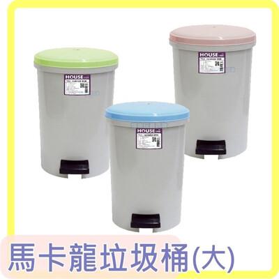 MIT 腳踏式 垃圾桶 (大) 紙林 塑膠桶 廚餘 分類筒 腳踏式 回收桶 垃圾桶 紙簍 TR03 (5.3折)