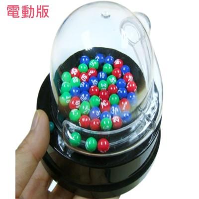 電動版 彩球機 搖獎機 賓果機 六合彩機 兌獎機 幸運球 49顆三色球 俄羅斯輪盤 (4.6折)