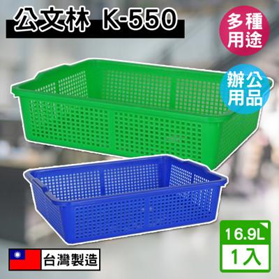 飛馬牌 公文籃 MIT 洞洞公文籃 550 塑膠籃 公文林 收納 辦公 零件盒 洗菜籃 深盤 (2.1折)