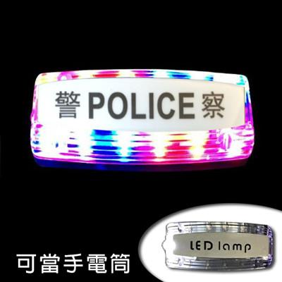 三段閃爍 LED肩燈 雙排透明 防水肩燈 警用肩燈 紅藍燈 警示燈 夾燈 充電 手電筒 (5.2折)