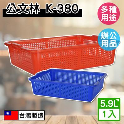 飛馬牌 公文籃 mit 洞洞公文籃 380 塑膠籃 公文林 收納 辦公 零件盒 洗菜籃 深盤 (1.3折)