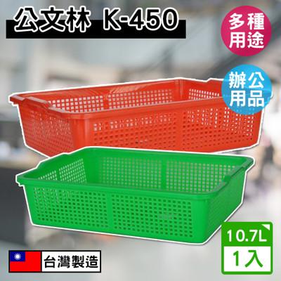 飛馬牌 公文籃 mit 洞洞公文籃 450 塑膠籃 公文林 收納 辦公 零件盒 洗菜籃 深盤 (1.3折)