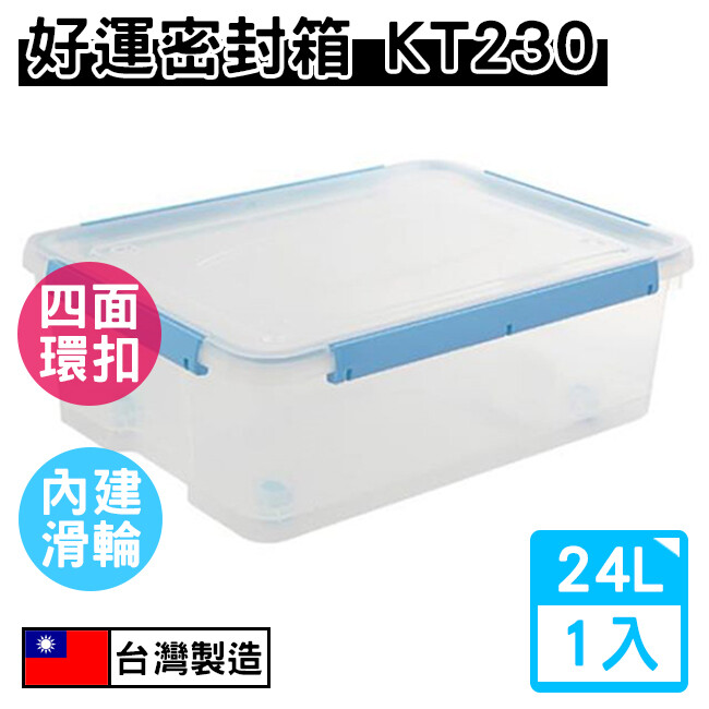 mit kt230 聯府 好運密封箱 24l 整理箱 收納箱 露營 防潮 整理櫃 塑膠盒 置物