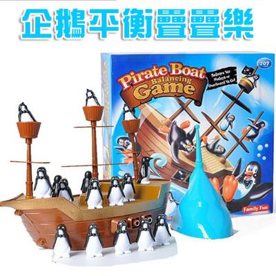 企鵝平衡船 桌遊 海盜企鵝疊疊樂 諾亞方舟 驚濤駭浪 平衡遊戲 企鵝桌遊 (4.5折)