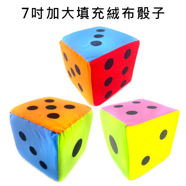 加大 骰子 大號絨布骰子 (7吋) 康樂遊戲 跑跑人 大富翁 拋丟骰子 團康 海綿骰子