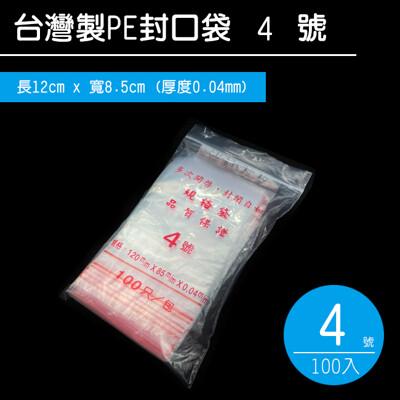 夾鏈袋 PE封口袋 【4號袋】 台灣製 PE夾鍊袋 密封袋 收藏袋 文件袋 食品袋 飾品 (0.7折)
