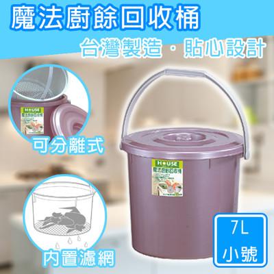 廚餘桶 MIT 上下層分離 廚餘回收桶 小號 7L 環保 回收桶 堆肥 濾網 瀝乾水份 SGW18 (4.1折)