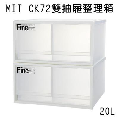 聯府 CK72 20公升 雙抽屜 收納箱 整理箱 透明整理箱 露營箱 抽屜收納 抽屜置物 (3.9折)