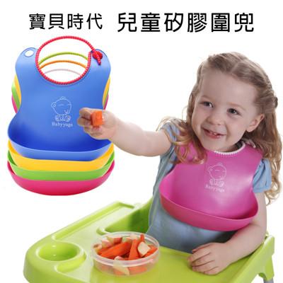 兒童飯兜 寶貝時代 BabyYuga 嬰幼兒軟矽膠立體圍兜 防水 好清洗 (3.8折)