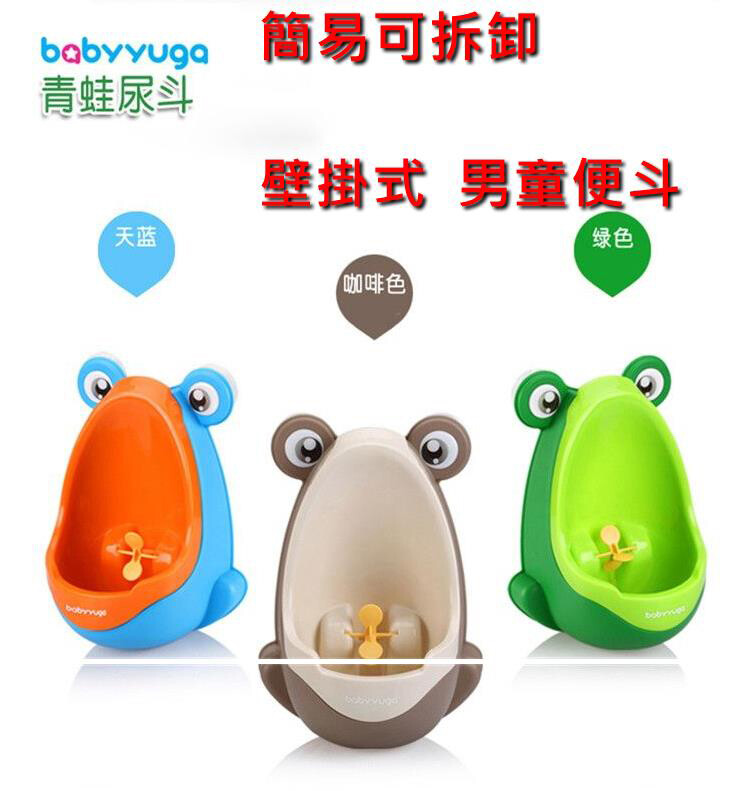 寶貝時代 男童便斗 青蛙兒童小便斗 小便訓練器 小便斗 尿尿盆 兒童小便器 小尿斗 學習尿尿