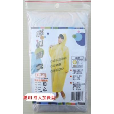輕便雨衣 重複性 雨衣 透明雨衣 成人雨衣(加長型) 有束口 長袖雨衣155-185cm