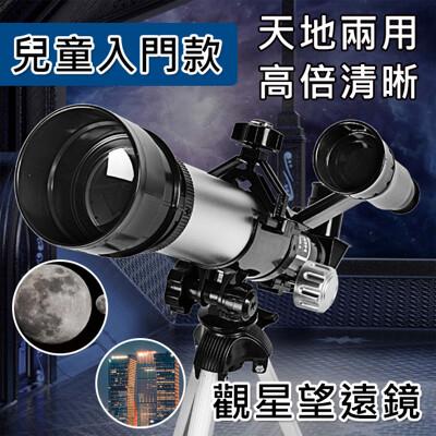 兒童 天文望遠鏡 觀星望遠鏡 雙筒望遠鏡(白盒) 18-60倍 科學玩具 賞鳥鏡 顯微鏡 (3.2折)
